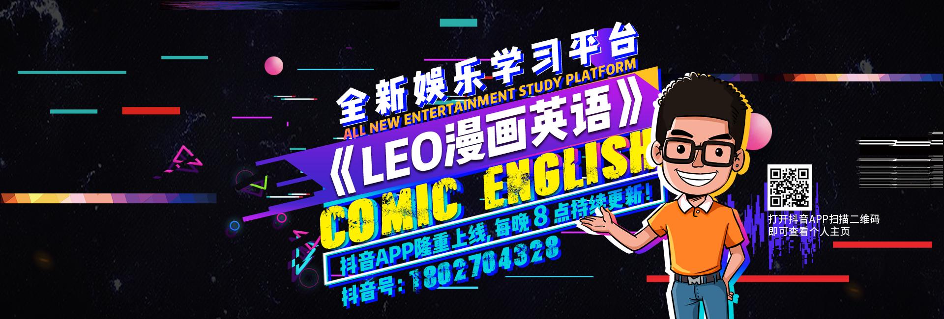 LEO漫画英语